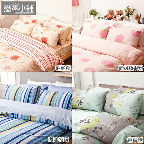 床包  單人~100^%純棉~綜合~多款~含一件枕套,戀家小舖C01~AAC112