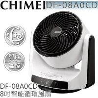 夏日涼一夏推薦CHIMEI 奇美 DF-08A0CD 循環扇 ECO智慧溫控 公司貨 ●電風扇