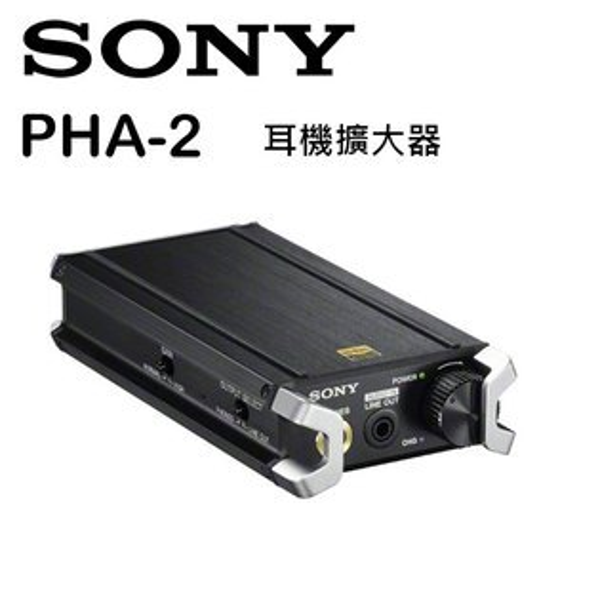 SONY PHA-2 支援 WALKMAN NWZ-F880 iOS 裝置【公司貨】