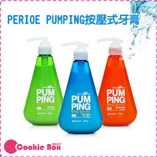 韓國 LG Perioe PumPing 按壓式 牙膏 285g 清潔 太陽的後裔 宋仲基 *餅乾盒子*