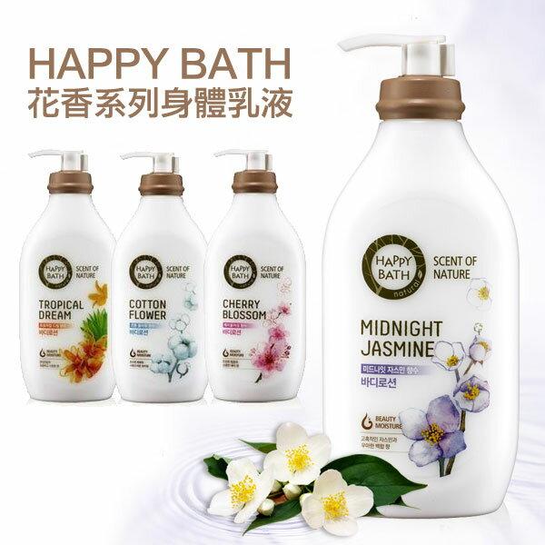 韓國 HAPPY BATH 花香系列身體乳液 共四款【特價】§異國精品§ 隨機出貨
