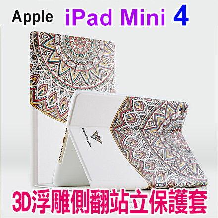 APPLE iPAD MINI4 3D浮雕側翻站立保護套 平板電腦皮套 mini4