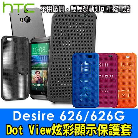 HTC Desire 626 / 626G 炫彩顯示保護套 DOTVIEW 原廠側翻皮套 免運費