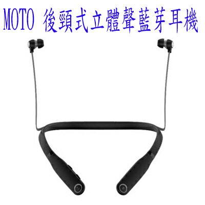 MOTO Surround 220 後頸式立體聲藍牙耳機