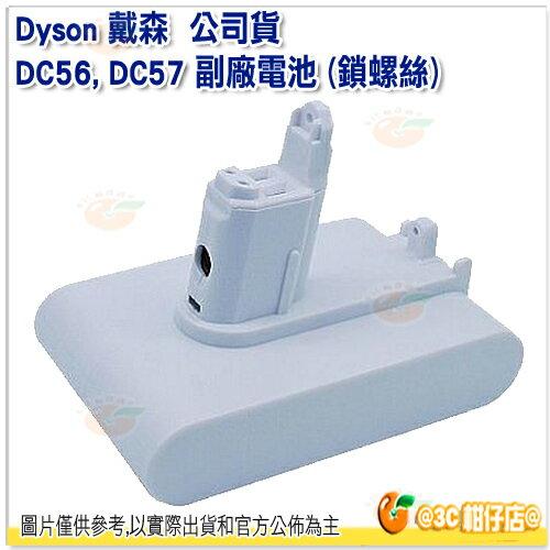 可分期 免運 Dyson 戴森 DC56 DC57 副廠電池 一年保固 1500mAH 吸塵器鋰電池