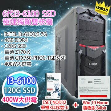 【華碩平台】頂尖王者(6代i3 6100-3.7G/4G DDR4/120G SSD/華碩Z170-K/華碩GTX750-PHOC-1GD5-SP獨顯)+Win10 Home隨機版64位元+NOD32防毒單機3年序號卡