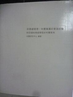 【書寶二手書T7/財經企管_QJZ】供應鏈管理:利豐集團的實踐經驗_利豐研究中心