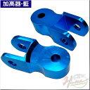 [00235091] 避震器加高器 (藍色)