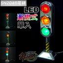 [00269221] SN_2046 紅綠燈裝飾燈 (電鍍)