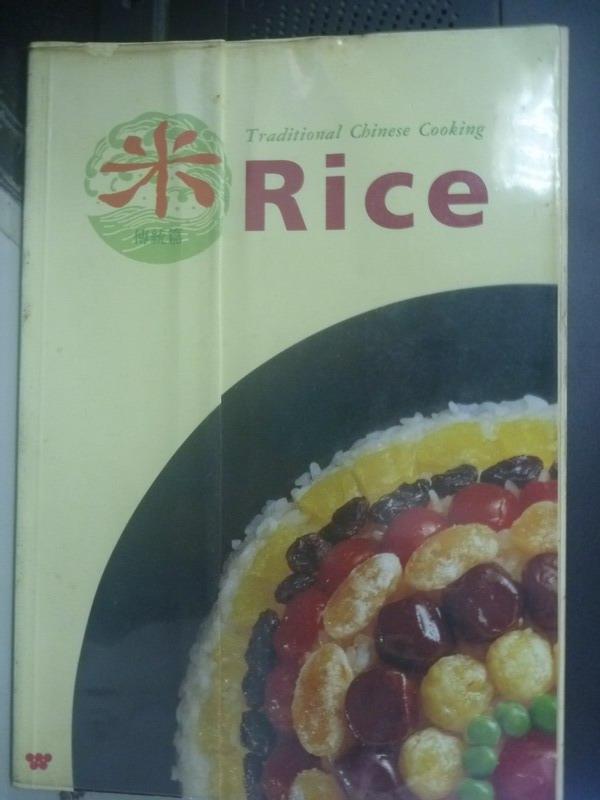 ~書寶 書T9/餐飲_WET~米食 : 傳統篇_林麗華