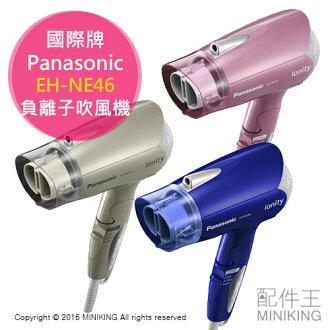 【配件王】日本代購 Panasonic 國際牌 EH-NE46 負離子吹風機 速乾 大風量 三色 另 NA97