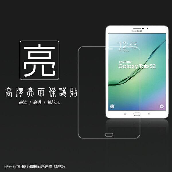 亮面螢幕保護貼  SAMSUNG  Galaxy  Tab  S2  8吋  T715 (LTE 版) 平板系列 保護貼