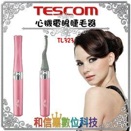 【和信嘉】TESCOM TL323 心機電眼睫毛器(粉色) 美睫 燙睫毛 公司貨 原廠保固一年