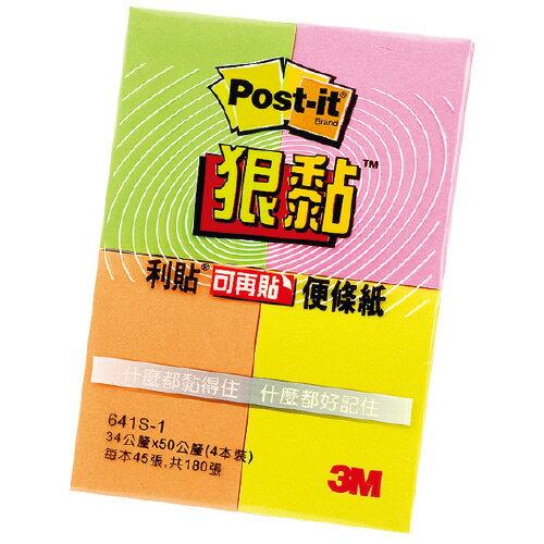 【3M】 641S-1狠黏貼可再貼便條紙/便利貼 4色×34×50mm