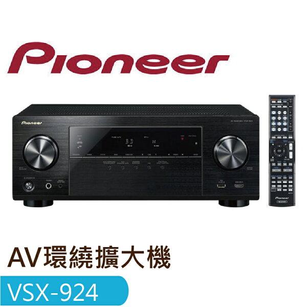 【Pioneer 先鋒】7.2聲道AV環繞擴大機 VSX-924-K