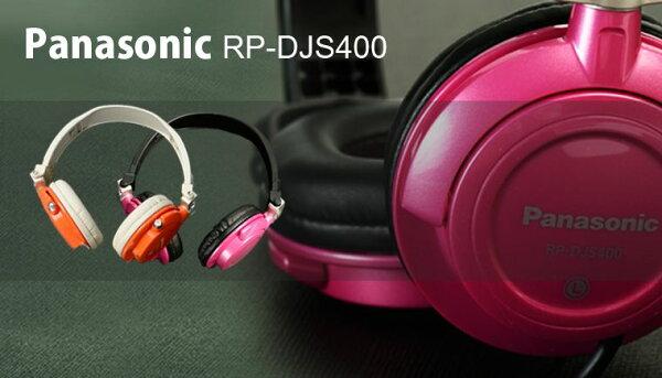 Panasonic街頭DJ絢色耳罩可折式耳機 RP-DJS400 ,台灣松下公司貨,限時特價