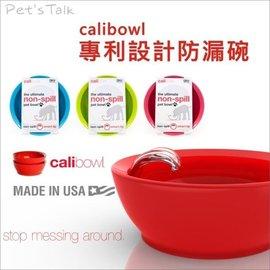 美國CailBowl 專利設計防漏防滑碗-小 /3色 Pet's Talk