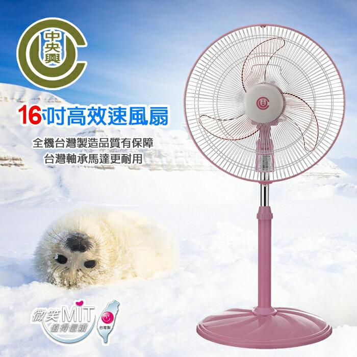 【中央興】風量大16吋循環網立扇UC-S16A