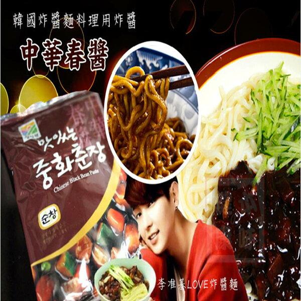 韓國 韓式黑麵醬 中華春醬 甜麵醬 炸醬麵醬