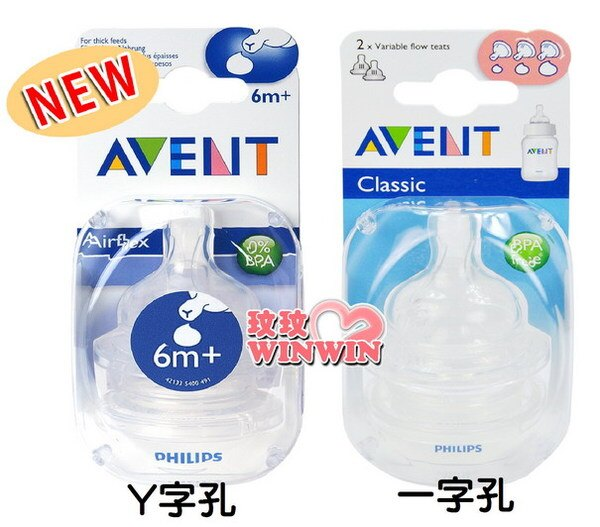 AVENT 防脹氣奶瓶奶嘴「Y字孔 & 一字孔 ~ 可選」英國原裝進口 ~ 一組2入裝