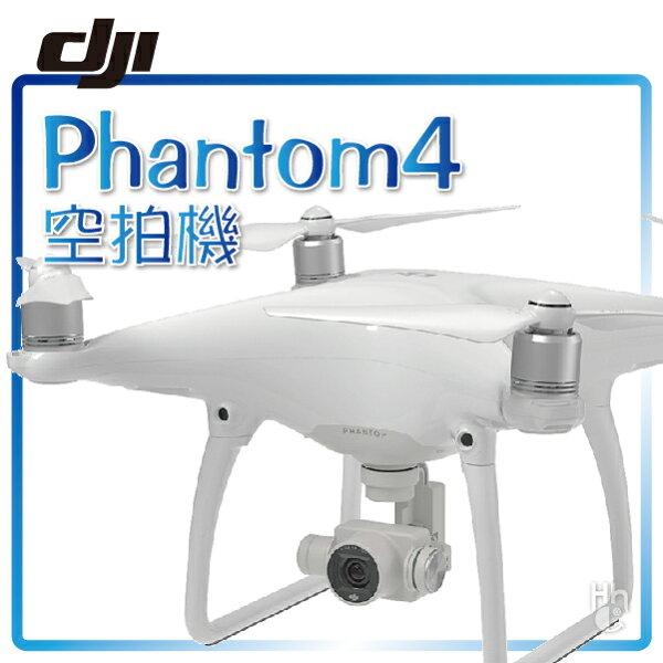 ➤新機啟航【和信嘉】大疆 DJI Phantom4 空拍機 4K錄影 Phantom 4 P4 無人機 公司貨 原廠保固一年