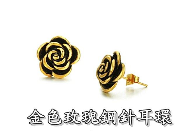 《316小舖》【S38】(優質精鋼耳環-金色玫瑰鋼針耳環-單邊價 /玫瑰花耳環/花朵耳環/送禮推薦/流行鋼飾/質感加分)