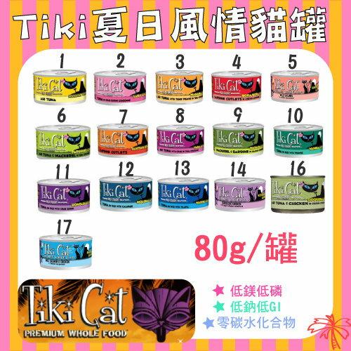 +貓狗樂園+ TiKi Cat【無穀主食貓罐。夏日風情。80g】48元*單罐賣場 - 限時優惠好康折扣