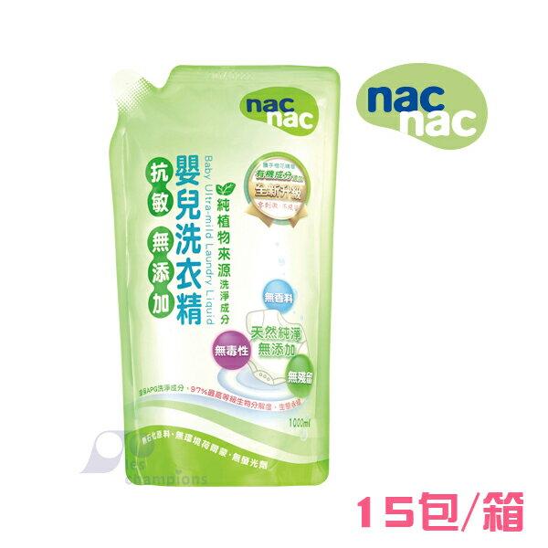 nac nac - 抗敏無添加洗衣精補充包 1000ml -15包/箱 0