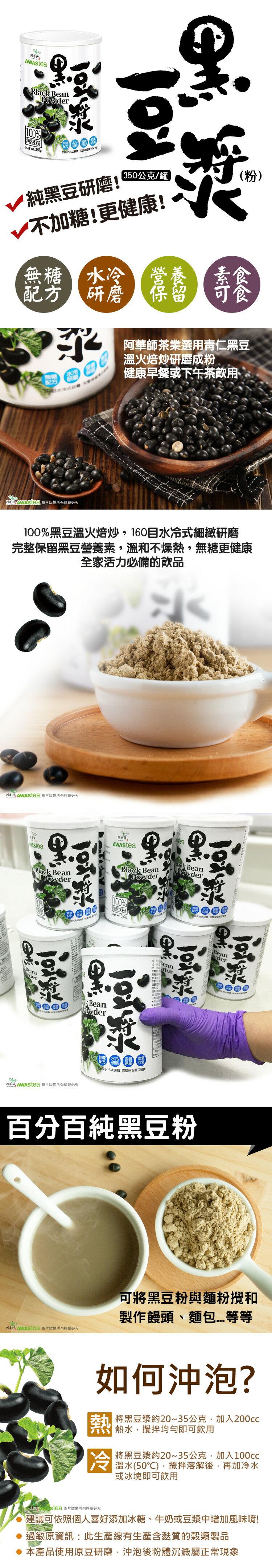 『121婦嬰用品館』阿華師 黑豆漿(350g/罐)粉 1