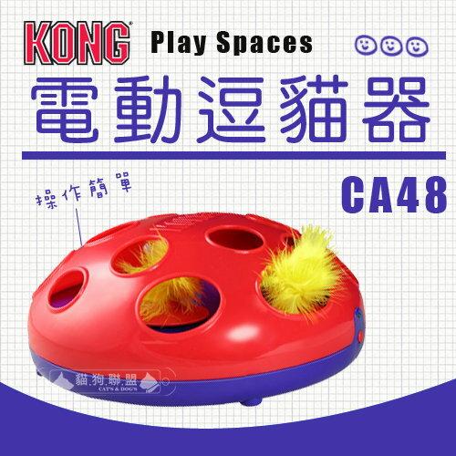 +貓狗樂園+ KONG【Play Spaces。電動逗貓器。CA48】830元 - 限時優惠好康折扣