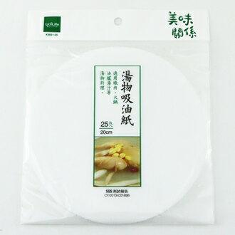 【珍昕】 生活大師 美味關係湯物吸油紙