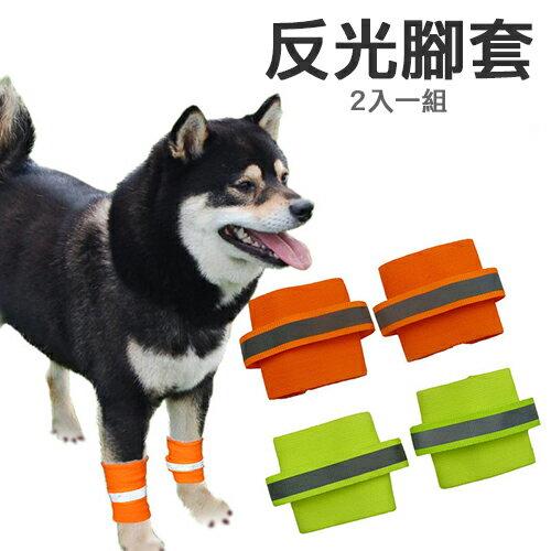【Co.S】夜間安全-反光腳踝護套.兩色
