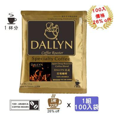 【DALLYN 】日式碳燒濾掛咖啡100入袋 Japan deep roasted Drip coffee | DALLYN豐富多層次 0