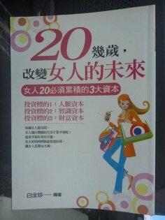 【書寶二手書T7/財經企管_LEW】20幾歲,改變女人的未來_白全珍