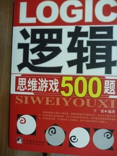 【書寶二手書T5/心理_QLF】邏輯思維游戲500題_于雷_簡體