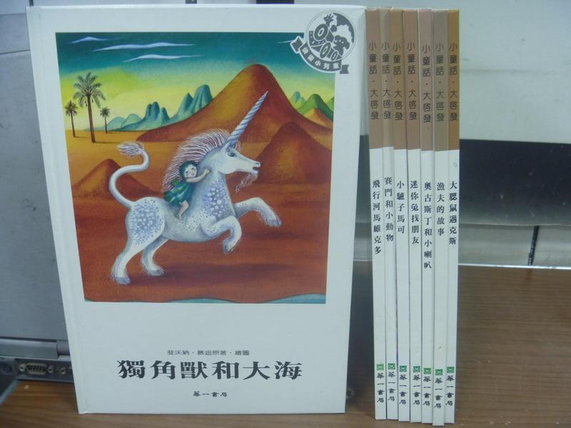 ~書寶 書T2/少年童書_QLJ~獨角獸和大海_小驢子馬可_漁夫的故事_大腮鼠麥克斯等_8