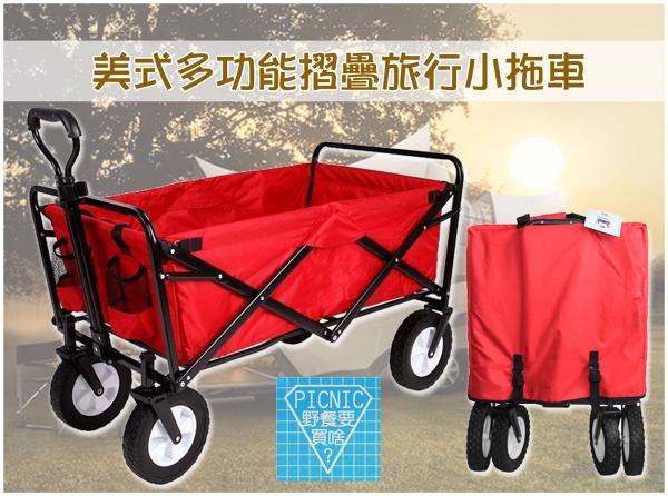 《野餐要買啥》美式多功能摺疊戶外旅行露營野餐小拖車購物車行李車手拉推車