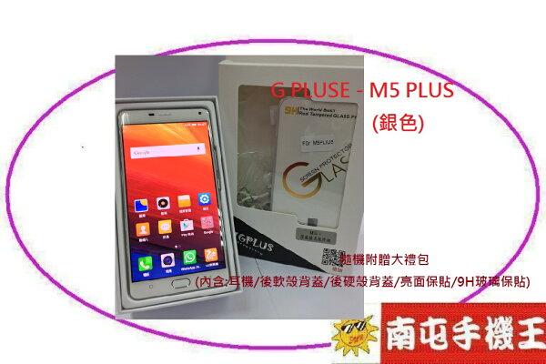 *南屯iPhone王*~G PLUS- M5 PLUS 銀色 /含贈品大禮包~1300萬畫素/指紋辨識 (送到家到府免運費)