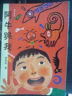 【書寶二手書T3/家庭_LGJ】阿牛與我_唐香燕