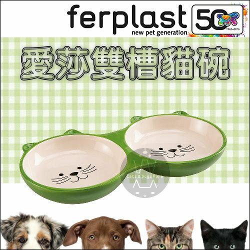 +貓狗樂園+ ferplast 飛寶。愛莎雙槽貓碗 $399 0