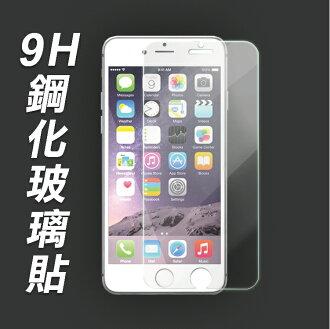 【活動專區】9H鋼化玻璃貼 / 2.5D曲面 9H鋼化