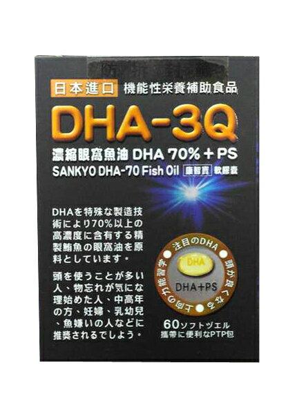 蓮華 智百優DHA~3Q濃縮眼窩魚油 DHA70^% PS 60粒~德芳保健藥妝~ ~