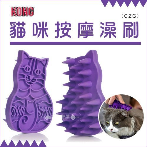 +貓狗樂園+ KONG【貓用按摩澡刷。CZG】355元 - 限時優惠好康折扣