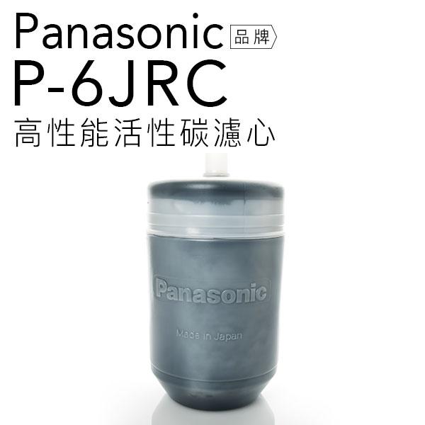 Panasonic 國際牌 濾水器 濾心 P-6JRC【日本製】