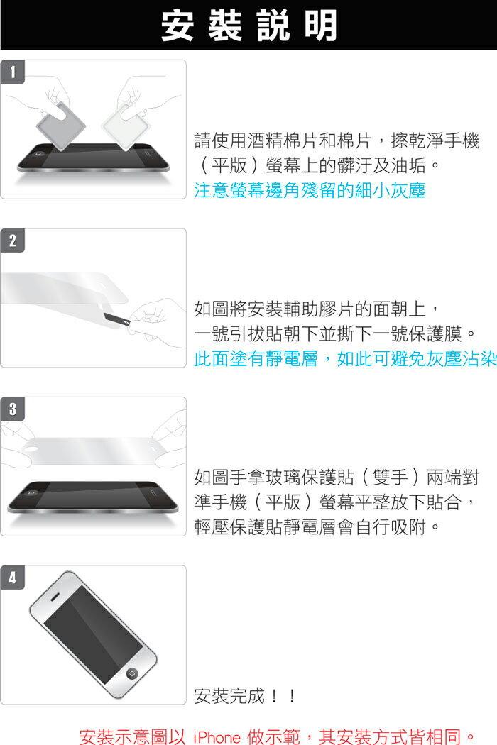 [全型號]鋼化玻璃保護貼/玻璃/鋼化玻璃/保護貼/大量有折扣 4