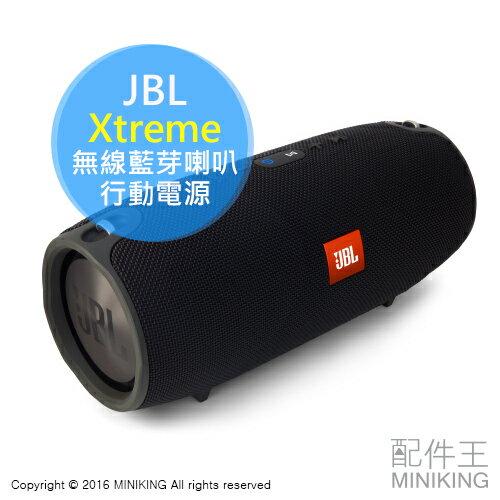 【配件王】現貨 一年保 JBL Xtreme 藍牙喇叭 藍芽音響 防潑水 行動電源 另 Omni 10 20 AURA