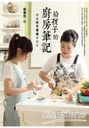 給孩子的廚房筆記:跟著阿芳媽媽學做菜