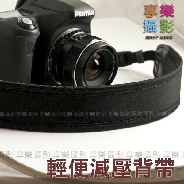 [享樂攝影]輕便減壓相機背帶 素面無字樣 彈性 防滑材質 減重背帶 相機背帶