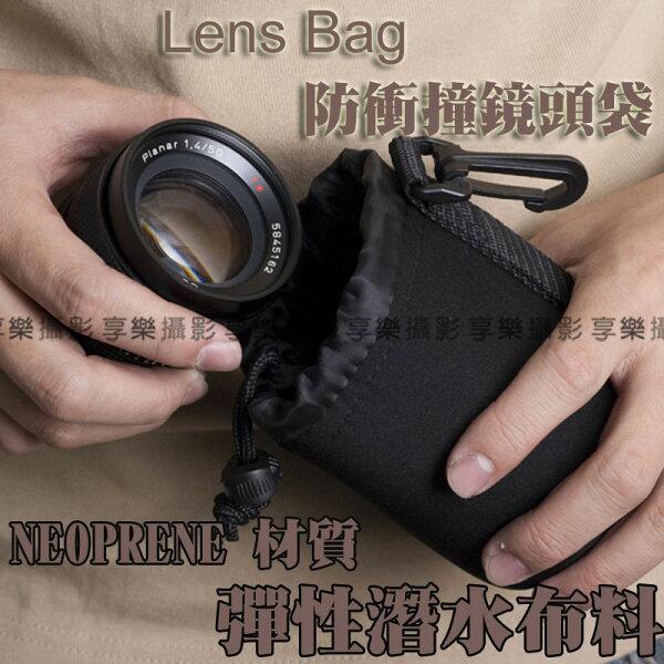 防衝撞鏡頭袋 尺寸:S /  Neoprene 潛水布料彈性材質 防衝撞 刮傷 SONY QX10 適用