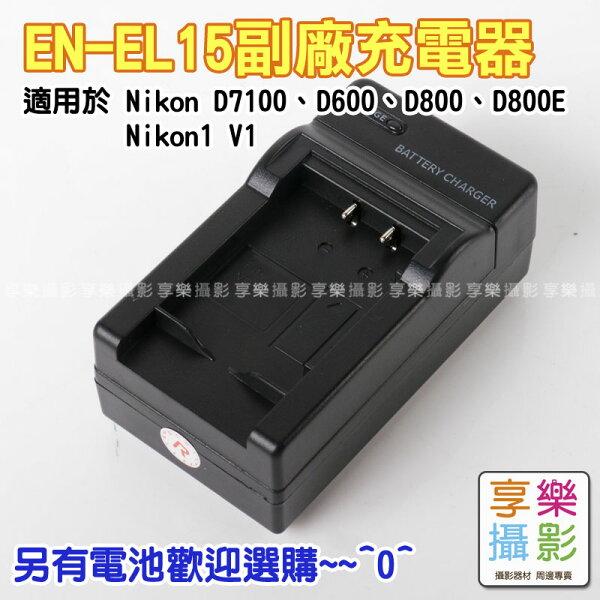 Nikon EN-EL15 ENEL15 電池充電器 無車充 破解版 保固半年 D7100 D600 D800 D800E NIKON1 V1 D7000